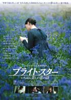 Bright Star - 27 x 40 Movie Poster - Japanese Style A