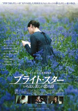 Bright Star - 11 x 17 Movie Poster - Japanese Style A