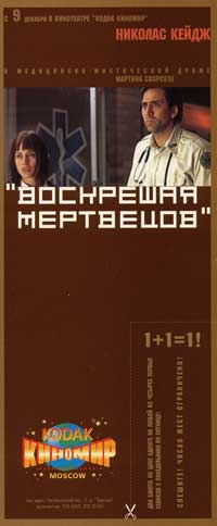 Bringing Out the Dead - 20 x 50 Movie Poster - Russia Style A