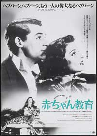Bringing Up Baby - 27 x 40 Movie Poster - Japanese Style A