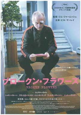 Broken Flowers - 11 x 17 Movie Poster - Japanese Style A