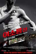 Bruce Lee, My Brother - 11 x 17 Movie Poster - Korean Style C