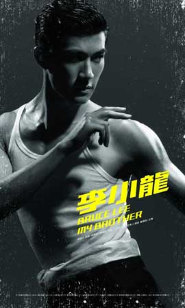 Bruce Lee, My Brother - 11 x 17 Movie Poster - Korean Style B