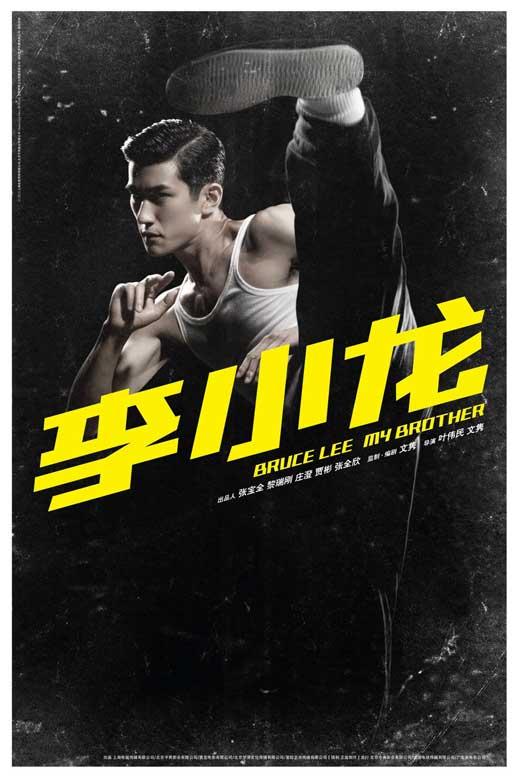 bruce-lee-my-brother-movie-poster-2010-1020672116.jpg
