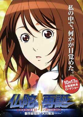 Budda Saitan - 11 x 17 Movie Poster - Japanese Style A