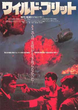 Bullet in the Head - 11 x 17 Movie Poster - Japanese Style A