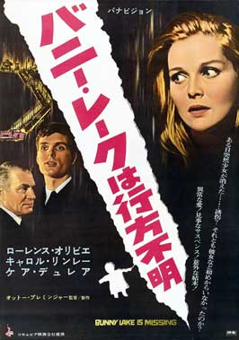 Bunny Lake is Missing - 27 x 40 Movie Poster - Japanese Style A