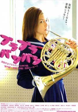 Bura bura ban ban - 11 x 17 Movie Poster - Japanese Style A