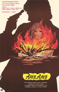 Burning - 11 x 17 Movie Poster - Russian Style A