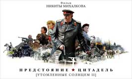 Burnt by the Sun - 11 x 17 Movie Poster - Russian Style A