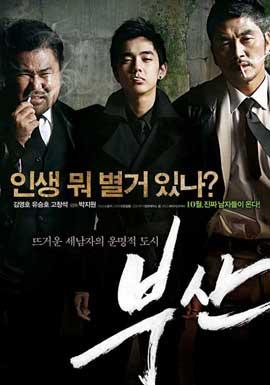 Busan - 27 x 40 Movie Poster - Korean Style A