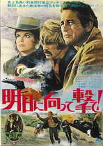 Butch Cassidy and the Sundance Kid - 27 x 40 Movie Poster - Japanese Style A