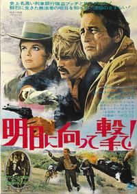 Butch Cassidy and the Sundance Kid - 11 x 17 Movie Poster - Japanese Style A