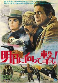 Butch Cassidy and the Sundance Kid - 43 x 62 Movie Poster - Japanese Style B