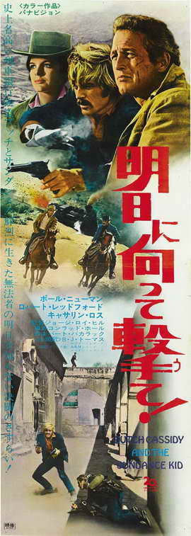 Butch Cassidy and the Sundance Kid - 14 x 36 Movie Poster - Japanese Style A