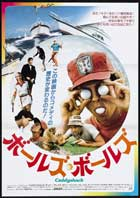 Caddyshack - 11 x 17 Movie Poster - Japanese Style A