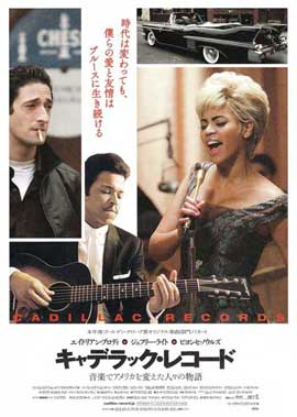 Cadillac Records - 11 x 17 Movie Poster - Japanese Style A