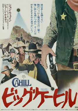 Cahill U.S. Marshal - 11 x 17 Movie Poster - Japanese Style A