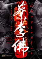 Cai Li Fo