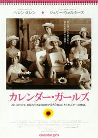 Calendar Girls - 11 x 17 Poster - Foreign - Style A