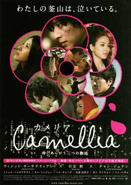 Camellia - 11 x 17 Movie Poster - Japanese Style A