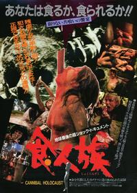 Cannibal Holocaust - 11 x 17 Movie Poster - Japanese Style A