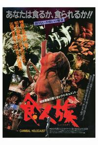 Cannibal Holocaust - 27 x 40 Movie Poster - Japanese Style A