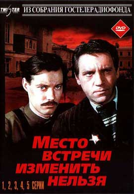 Can't Change the Meeting Place - 11 x 17 Movie Poster - Russian Style A