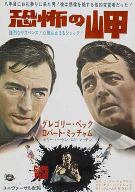 Cape Fear - 27 x 40 Movie Poster - Japanese Style A