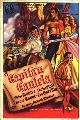 Captain Caution - 11 x 17 Movie Poster - Spanish Style A