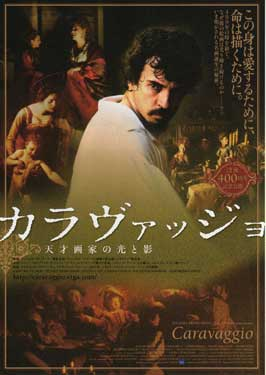 Caravaggio - 11 x 17 Movie Poster - Japanese Style A