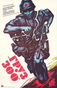 Cargo 300 - 27 x 40 Movie Poster - Russian Style A
