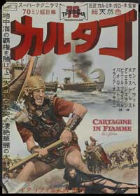 Carthage in Flames - 27 x 40 Movie Poster - Japanese Style A