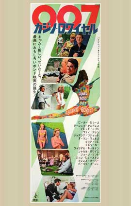 Casino Royale - 11 x 17 Movie Poster - Japanese Style A
