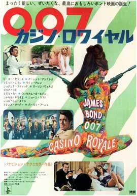 Casino Royale - 11 x 17 Movie Poster - Japanese Style B