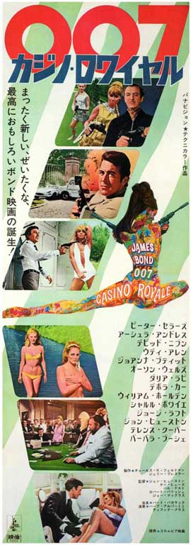 Casino Royale - 14 x 36 Movie Poster - Japanese Style A