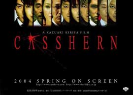 Casshern - 11 x 17 Movie Poster - Japanese Style A