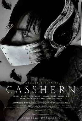 Casshern - 27 x 40 Movie Poster - Japanese Style B