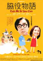 Cast Me If You Can - 11 x 17 Movie Poster - Japanese Style A