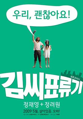 Castaway On The Moon - 11 x 17 Movie Poster - Korean Style B