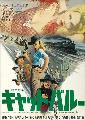Cat Ballou - 27 x 40 Movie Poster - Japanese Style A