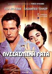 Cat on a Hot Tin Roof - 11 x 17 Movie Poster - Greek Style A