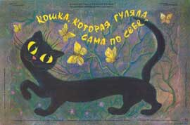 The Cat Walked by Itself - 11 x 17 Movie Poster - Russian Style A