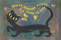 The Cat Walked by Itself - 27 x 40 Movie Poster - Russian Style A