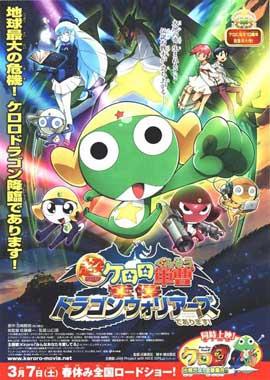 Ch� gekij�-ban Keroro guns�: Gekishin doragon wori�zu de arimasu! - 11 x 17 Movie Poster - Japanese Style B