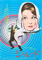 Charade - 27 x 40 Movie Poster - Japanese Style B
