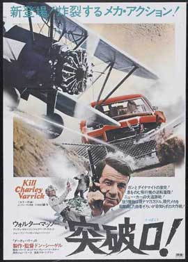 Charley Varrick - 11 x 17 Movie Poster - Japanese Style A