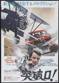 Charley Varrick - 27 x 40 Movie Poster - Japanese Style A