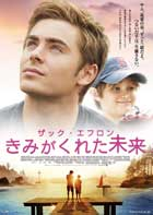 Charlie St. Cloud - 11 x 17 Movie Poster - Japanese Style A
