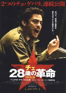 Che: Part One - 27 x 40 Movie Poster - Japanese Style A